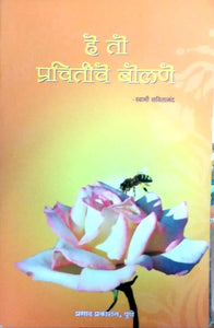 He to prachitiche bolane by Swami Savitananda