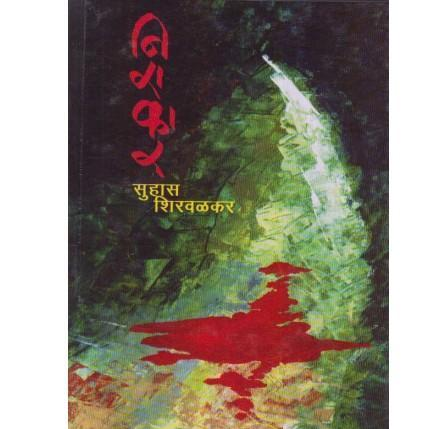 Nirakar (निराकार) by Suhas Shirvalkar