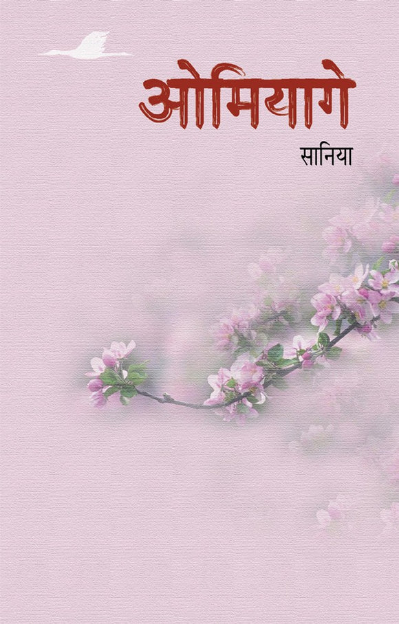 Omiyage (ओमियागे} By Saniya