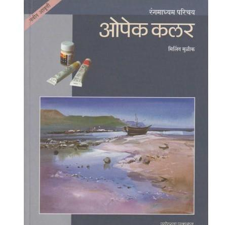 Opeque Colour (ओपेक कलर) by Milind Mulik