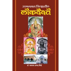 Usmanabad Jhilyatil Lokdaivate by Navnath Shinde