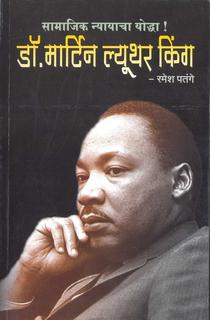 Dr. Martin Luther King by Ramesh Patange