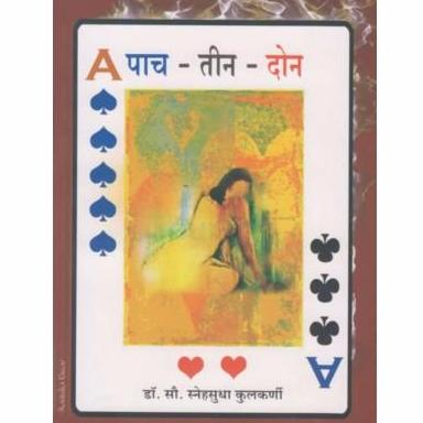 Pach Tin Don by Dr. Snehsudha Kulkarni
