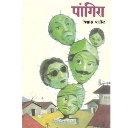 Pangira by Vishwas Patil