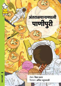 Panipuri Inside A Spaceship Written by Vidya Pradhan Illustrated by Arpita Bhattacharjee