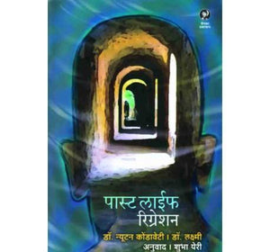 Past Life Regression by Shubha Yeree
