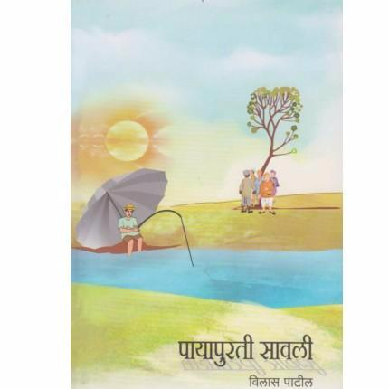 Payapurati Sawali by Vilas Patil