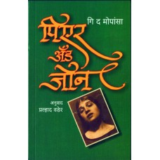 Pear And John |पिएर अ‍ॅंड जॉन Author: Pralhad Wader|प्रल्हाद वडेर