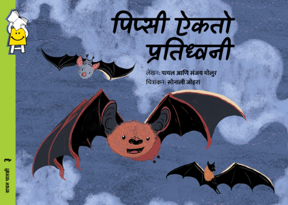 Pipsqueak Hears Echoes Written by Payal Molur and Sanjay Molur Illustrated by Sonali Zohra
