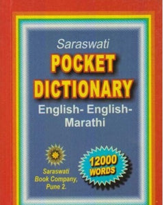Pocket Dictionary (पॉकेट डिक्शनरी) by Saraswati Book Company