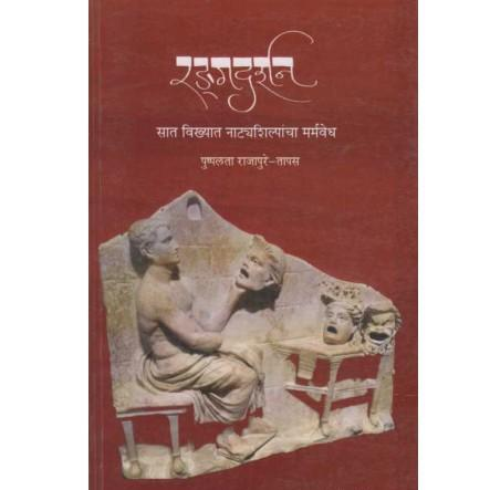 Radagadarshan (रड्गदर्शन)  by Pushpalata Rajapure Tapas