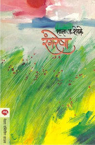 Rangresha by Shanta Shelke