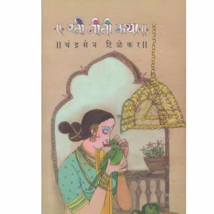 Rati Niti Katha by Chandrasen Tilekar