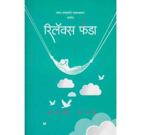 Relax Funda by Anjali Pendse