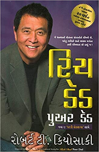 Rich Dad Poor Dad (Gujarati) by by Robert Kiyosaki , Nitin Bhatt