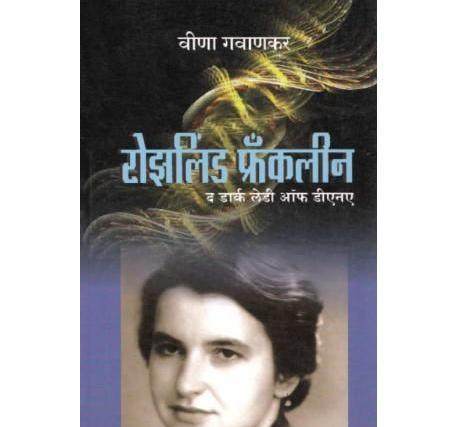 Rosalind Franklin The Dark Lady Of DNA by Veena Gavankar