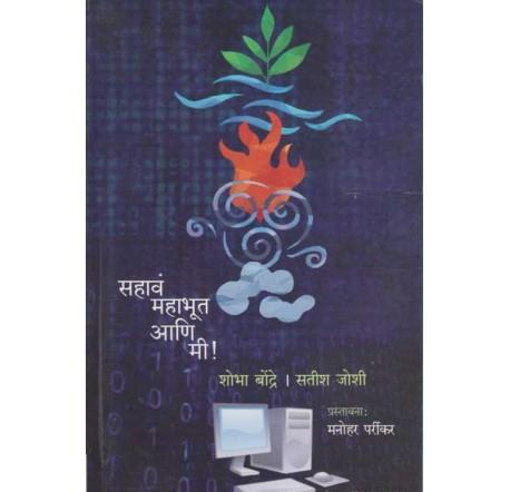 Sahav Mahabhut Ani Mi (सहावं भूत) by Shobha Bondre / Satish Joshi