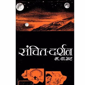 Sanchit-Darshan by M D Bhat