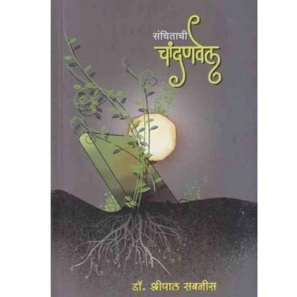 Sanchitachi Chandanvel by Dr Shripal Sabnis
