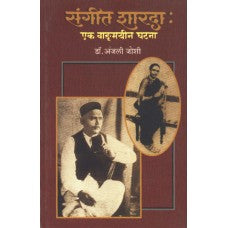 Sangeet Sharada: Ek Vangmayin Ghatana| संगीत शारदा : एक वाङ्‌मयीन घटना Author: Dr. Anjali Soman | डॉ. अंजली सोमण