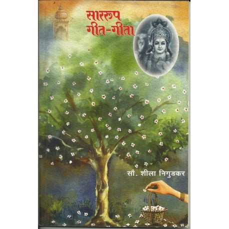 Sarrup Geet- geeta (साररूप गीत-गीता) by Sheela Nigudkar