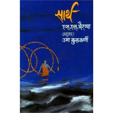 Sarth by S L Bhairappa