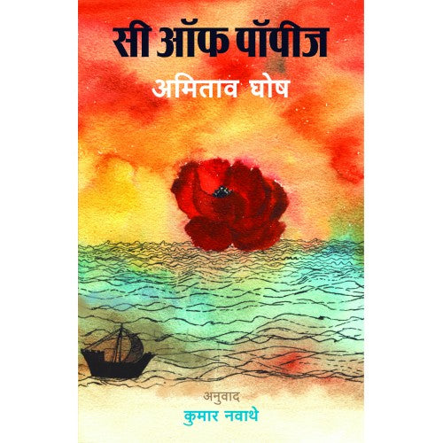 Sea of Poppies  सी ऑफ पॉपीज By  Amitav Ghosh