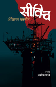 Seawitch by Alistair MacLean/Ashok Padhye