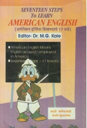 Seventeen Steps To Learn American English by M. G. Kale