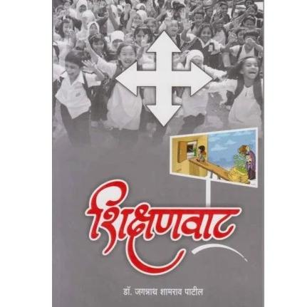 Shikshanvat by Dr Jagnnath Shamrao Patil