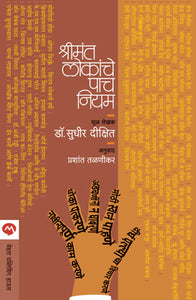 Shrimant Lokanche Pach Niyam by Dr. Sudhir Dixit