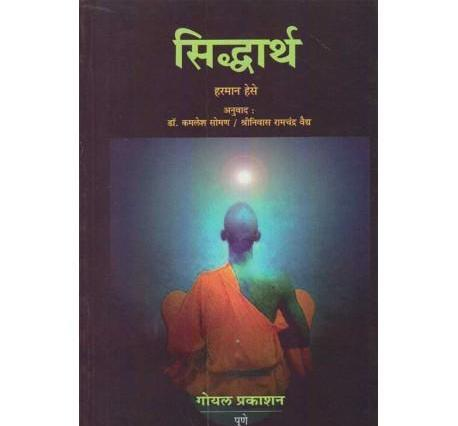 Siddharth (सिद्धार्थ) by Harman Hese