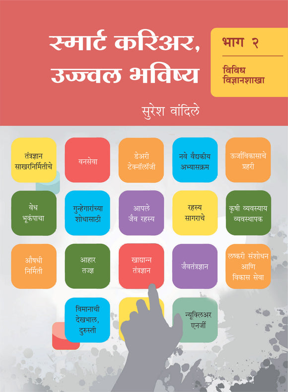 Smart Career Ujjwal Bhavishya - Bhag 2 by Suresh Wandile