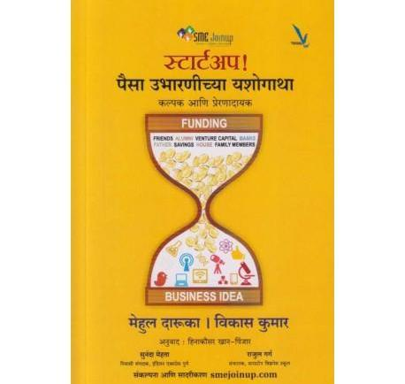 Start Up Paisa Ubharanichya Yashogatha by Hinakausar Khan-Pinjar