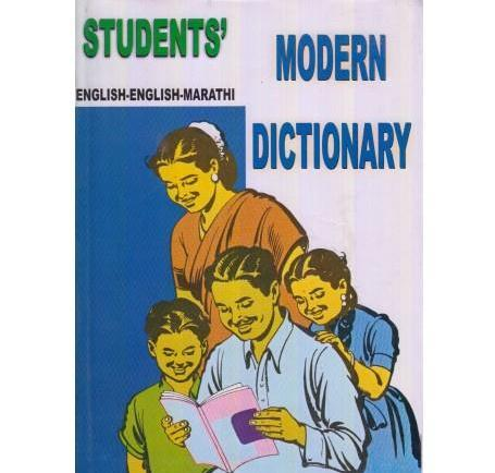 Student's Modern Dictionary (Student's Modern Dictionary) by Keshav Bikaji Dhawale