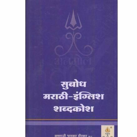 Subodh Marathi-English Shabdakosh by K.B.Virkar