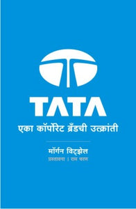 Tata Eka Corporate Brand Chi Utkranti by Morgen Witzel