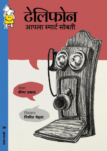 Telephones - Bell To Cell Written by Veena Prasad Illustrated by Nishith Mehta