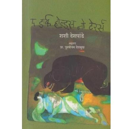 The Dark Holds No Terrors by Shashi Deshpande/Purushottam Deshmukh