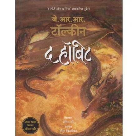 The Hobit (द हॉबिट) by J. R. R. Tolkien