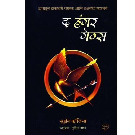 The Hunger Games-(द हंगर गेम्स) by Suzanne Collins