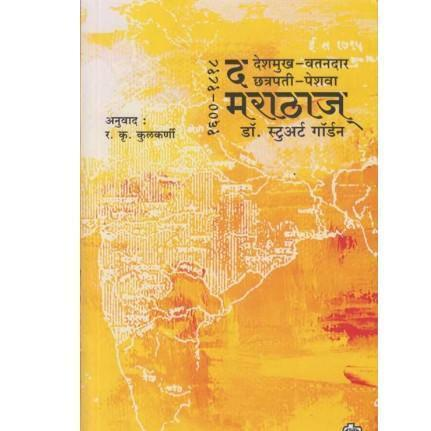 The Marathaj (द मराठाज्) by Dr. Stuart Gorden