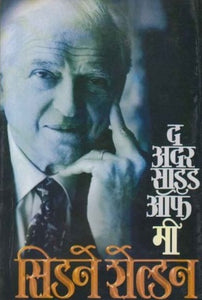 The Other Side Of Mi (द अदर साइड ऑफ मी) by Sidney Sheldon