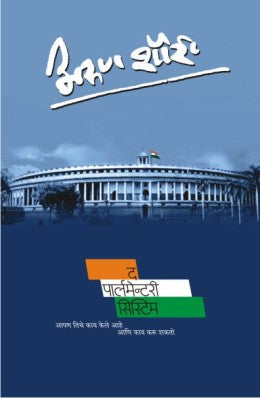 The Parliamentary System by Arun Shourie