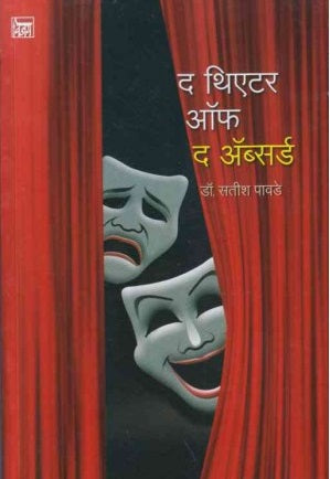 The Theatre ot the Absurd (द थिएटर ऑफ द अ‍ॅब्सर्ड ) by Dr Satish Pawde
