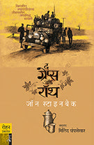 The Grapes of Wrath by John Steinback Translated by Milind Champanerkar