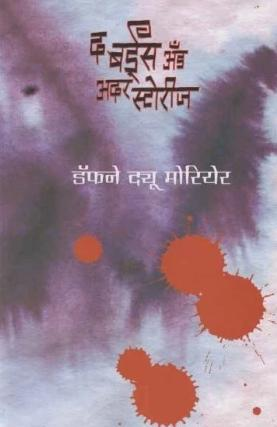 The Birds and Other Stories (द बर्डस् अँड अदर स्टोरीज) by Daphne Du Maurier