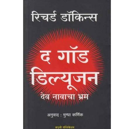 The God Delusion (द गॉड डिल्यूजन देव नावाचा भ्रम) by Richard Dawkins , Mugdha Karnik