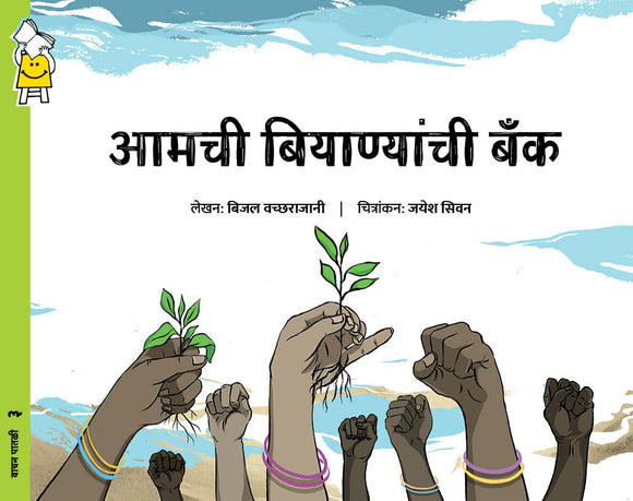 The Seed Savers Written by Bijal Vachharajani Illustrated by Jayesh Sivan