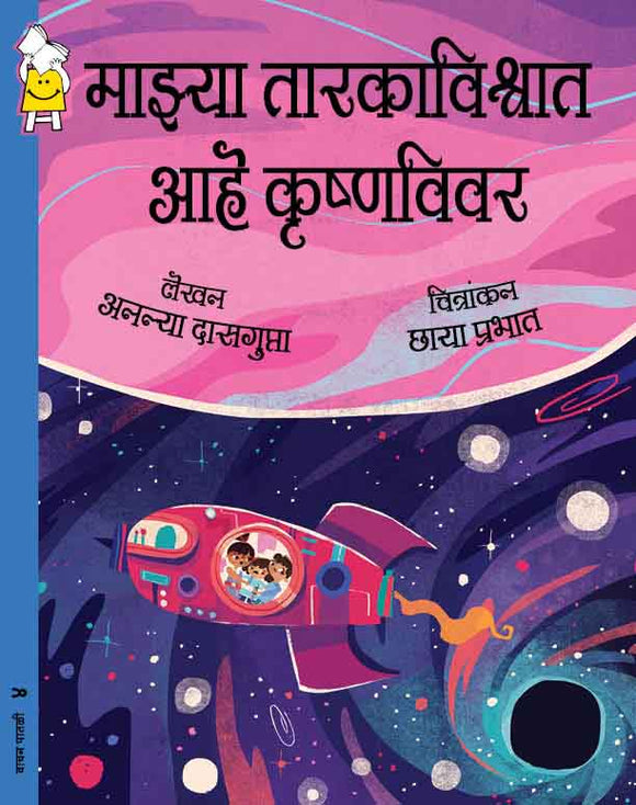 There's a Hole in My Galaxy Written by Ananya Dasgupta Illustrated by Chaaya Prabhat